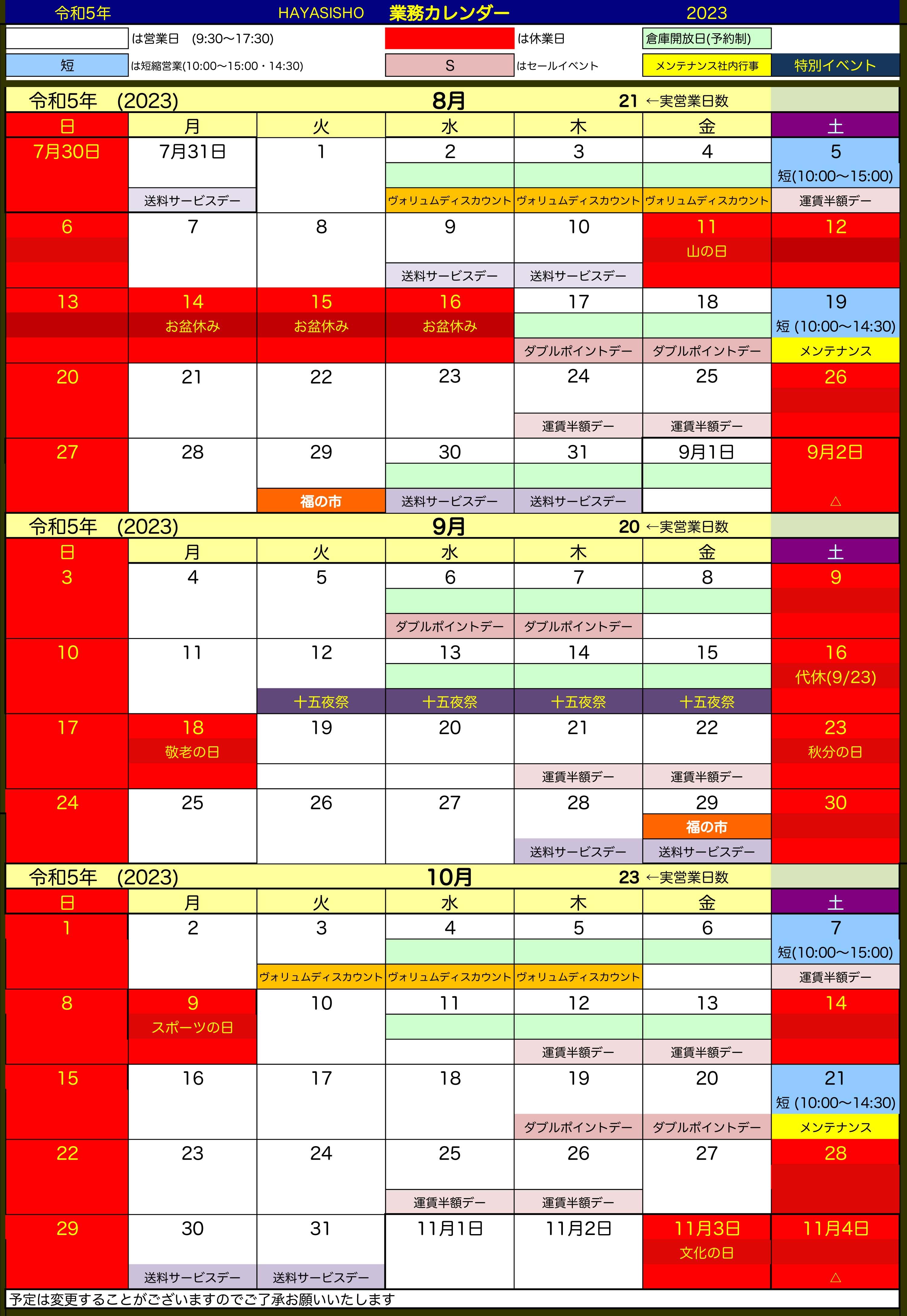 業務カレンダー